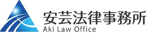 安芸法律事務所