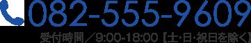 TEL 082-555-9609